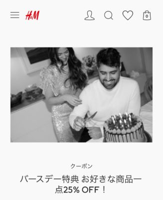 H&M 誕生日