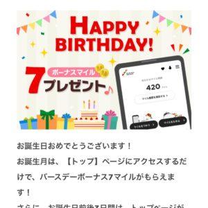 セブンアプリ 誕生日