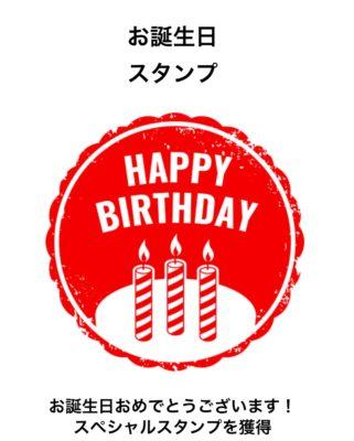 コークオン誕生日